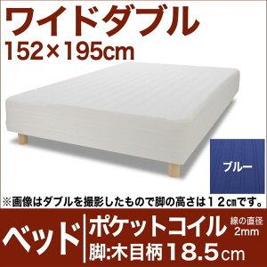 セレクトベッドポケットコイル(線の直径2mm)脚:木目柄(18.5cm)ワイドダブルサイズ(152×195cm)ブルー