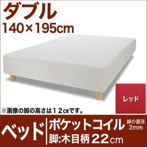 セレクトベッドポケットコイル(線の直径2mm)脚:木目柄(22cm)ダブルサイズ(140×195cm)レッド