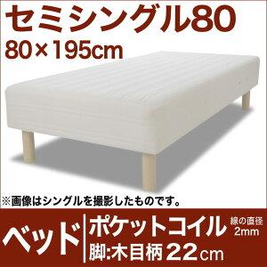 セレクトベッドポケットコイル(線の直径2mm)脚:木目柄(22cm)セミシングル80サイズ(80×195cm)生成(キナリ)
