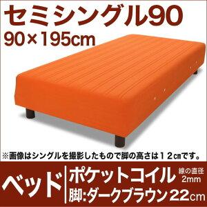 セレクトベッドポケットコイル(線の直径2mm)脚:ダークブラウン色(22cm)セミシングル90サイズ(90×195cm)オレンジ