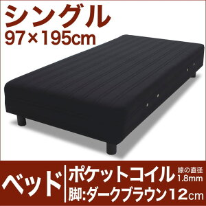 セレクトベッドポケットコイル(線の直径1.8mm)脚:ダークブラウン色(12cm)シングルサイズ(97×195cm)ブラック
