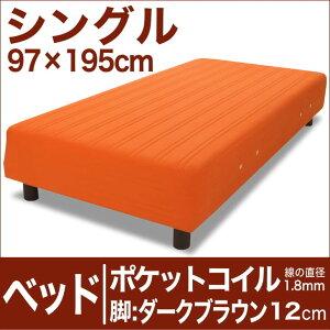 セレクトベッドポケットコイル(線の直径1.8mm)脚:ダークブラウン色(12cm)シングルサイズ(97×195cm)オレンジ