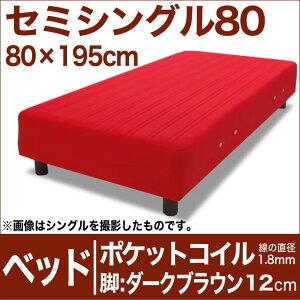 セレクトベッドポケットコイル(線の直径1.8mm)脚:ダークブラウン色(12cm)セミシングル80サイズ(80×195cm)レッド