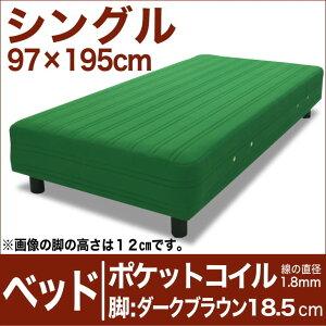 セレクトベッドポケットコイル(線の直径1.8mm)脚:ダークブラウン色(18.5cm)シングルサイズ(97×195cm)グリーン