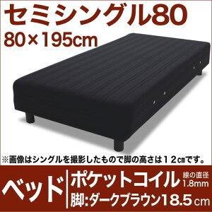 セレクトベッドポケットコイル(線の直径1.8mm)脚:ダークブラウン色(18.5cm)セミシングル80サイズ(80×195cm)ブラック