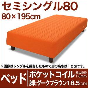 セレクトベッドポケットコイル(線の直径1.8mm)脚:ダークブラウン色(18.5cm)セミシングル80サイズ(80×195cm)オレンジ