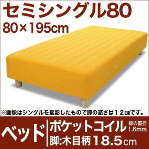 セレクトベッドポケットコイル(線の直径1.6mm)脚:木目柄(18.5cm)セミシングル80サイズ(80×195cm)イエロー