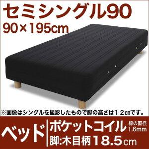 セレクトベッドポケットコイル(線の直径1.6mm)脚:木目柄(18.5cm)セミシングル90サイズ(90×195cm)ブラック