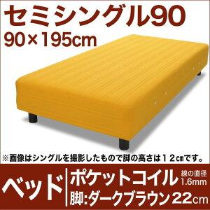 セレクトベッドポケットコイル(線の直径1.6mm)脚:ダークブラウン色(22cm)セミシングル90サイズ(90×195cm)イエロー