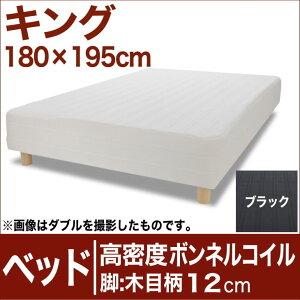 セレクトベッド高密度ボンネルコイルスプリング(ハイカウント・線の直径2.1mm)脚:木目柄(12cm)キングサイズ(180×195cm)ブラック