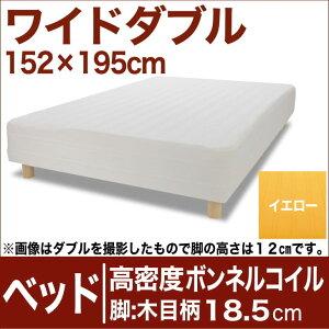 セレクトベッド高密度ボンネルコイルスプリング(ハイカウント・線の直径2.1mm)脚:木目柄(18.5cm)ワイドダブルサイズ(152×195cm)イエロー