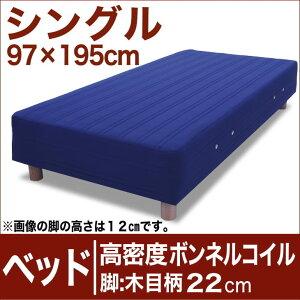 セレクトベッド高密度ボンネルコイルスプリング(ハイカウント・線の直径2.1mm)脚:木目柄(22cm)シングルサイズ(97×195cm)ブルー