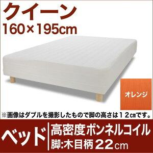 セレクトベッド高密度ボンネルコイルスプリング(ハイカウント・線の直径2.1mm)脚:木目柄(22cm)クイーンサイズ(160×195cm)オレンジ