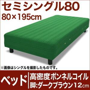 セレクトベッド高密度ボンネルコイルスプリング(ハイカウント・線の直径2.1mm)脚:ダークブラウン色(12cm)セミシングル80サイズ(80×195cm)グリーン