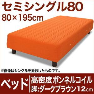 セレクトベッド高密度ボンネルコイルスプリング(ハイカウント・線の直径2.1mm)脚:ダークブラウン色(12cm)セミシングル80サイズ(80×195cm)オレンジ