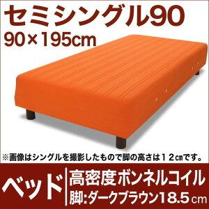 セレクトベッド高密度ボンネルコイルスプリング(ハイカウント・線の直径2.1mm)脚:ダークブラウン色(18.5cm)セミシングル90サイズ(90×195cm)オレンジ