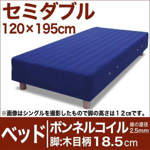 セレクトベッドボンネルコイルスプリング(線の直径2.5mm)脚:木目柄(18.5cm)セミダブルサイズ(120×195cm)ブルー