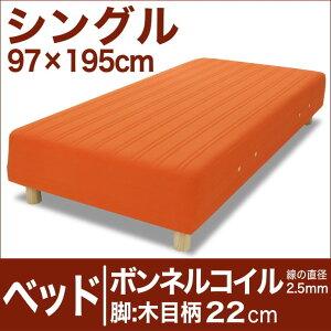 セレクトベッドボンネルコイルスプリング(線の直径2.5mm)脚:木目柄(22cm)シングルサイズ(97×195cm)オレンジ