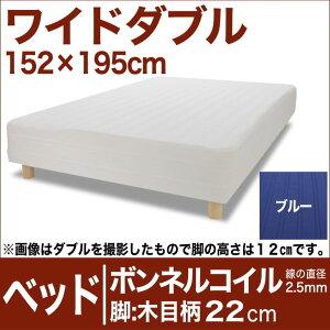 セレクトベッドボンネルコイルスプリング(線の直径2.5mm)脚:木目柄(22cm)ワイドダブルサイズ(152×195cm)ブルー