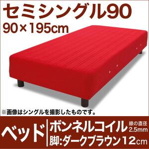 セレクトベッドボンネルコイルスプリング(線の直径2.5mm)脚:ダークブラウン色(12cm)セミシングル90サイズ(90×195cm)レッド