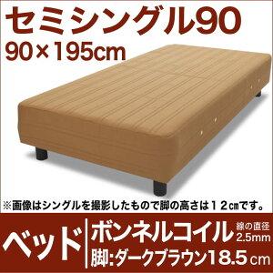 セレクトベッドボンネルコイルスプリング(線の直径2.5mm)脚:ダークブラウン色(18.5cm)セミシングル90サイズ(90×195cm)ライトブラウン