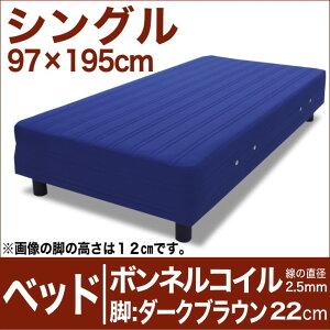 セレクトベッドボンネルコイルスプリング(線の直径2.5mm)脚:ダークブラウン色(22cm)シングルサイズ(97×195cm)ブルー
