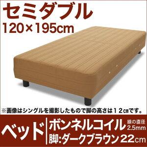 セレクトベッドボンネルコイルスプリング(線の直径2.5mm)脚:ダークブラウン色(22cm)セミダブルサイズ(120×195cm)ライトブラウン
