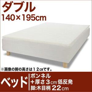 セレクトベッドボンネルコイルスプリングベッド+厚さ3cm低反発マット脚:木目柄(22cm)ダブルサイズ(140×195cm)生成(キナリ)
