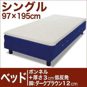 セレクトベッドボンネルコイルスプリングベッド+厚さ3cm低反発マット脚:ダークブラウン色(12cm)シングルサイズ(97×195cm)ブルー