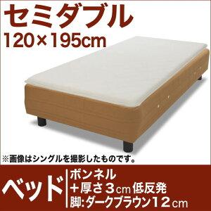 セレクトベッドボンネルコイルスプリングベッド+厚さ3cm低反発マット脚:ダークブラウン色(12cm)セミダブルサイズ(120×195cm)ライトブラウン