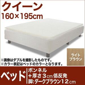 セレクトベッドボンネルコイルスプリングベッド+厚さ3cm低反発マット脚:ダークブラウン色(12cm)クイーンサイズ(160×195cm)ライトブラウン