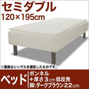 セレクトベッドボンネルコイルスプリングベッド+厚さ3cm低反発マット脚:ダークブラウン色(22cm)セミダブルサイズ(120×195cm)生成(キナリ)