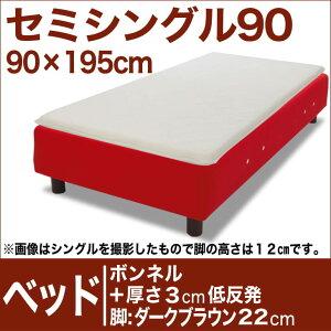セレクトベッドボンネルコイルスプリングベッド+厚さ3cm低反発マット脚:ダークブラウン色(22cm)セミシングル90サイズ(90×195cm)レッド