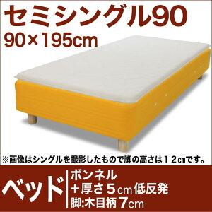 セレクトベッドボンネルコイルスプリングベッド+厚さ5cm低反発マット脚:木目柄(7cm)セミシングル90サイズ(90×195cm)イエロー