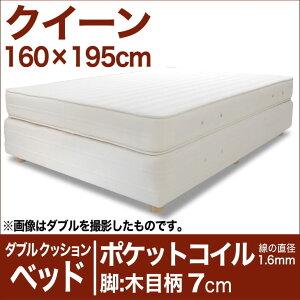 セレクトベッドダブルクッションベッド(ベッド+マットレス)ポケットコイル(線の直径1.6mm)脚:木目柄(7cm)クイーンサイズ(160×195cm)生成(キナリ)