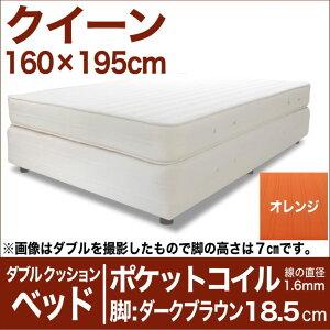 セレクトベッドダブルクッションベッド(ベッド+マットレス)ポケットコイル(線の直径1.6mm)脚:ダークブラウン色(18.5cm)クイーンサイズ(160×195cm)オレンジ