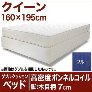 セレクトベッドダブルクッションベッド(ベッド+マットレス)高密度ボンネルコイルスプリング(ハイカウント・線の直径2.1mm)脚:木目柄(7cm)クイーンサイズ(160×195cm)ブルー