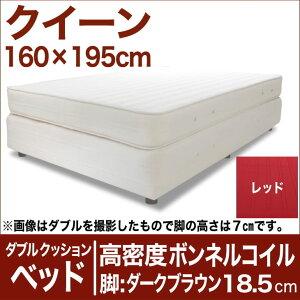 セレクトベッドダブルクッションベッド(ベッド+マットレス)高密度ボンネルコイルスプリング(ハイカウント・線の直径2.1mm)脚:ダークブラウン色(18.5cm)クイーンサイズ(160×195cm)レッド