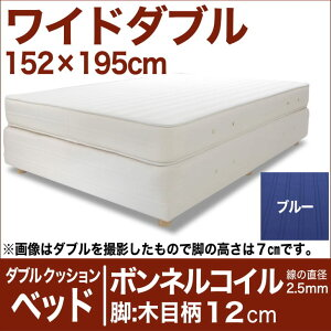 セレクトベッドダブルクッションベッド(ベッド+マットレス)ボンネルコイルスプリング(線の直径2.5mm)脚:木目柄(12cm)ワイドダブルサイズ(152×195cm)ブルー