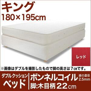セレクトベッドダブルクッションベッド(ベッド+マットレス)ボンネルコイルスプリング(線の直径2.5mm)脚:木目柄(22cm)キングサイズ(180×195cm)レッド