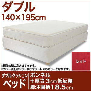 セレクトベッドダブルクッションベッド(ベッド+マットレス)ボンネルコイルスプリングベッド+厚さ3cm低反発マット脚:木目柄(18.5cm)ダブルサイズ(140×195cm)レッド