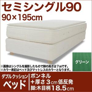 セレクトベッドダブルクッションベッド(ベッド+マットレス)ボンネルコイルスプリングベッド+厚さ3cm低反発マット脚:木目柄(18.5cm)セミシングル90サイズ(90×195cm)グリーン