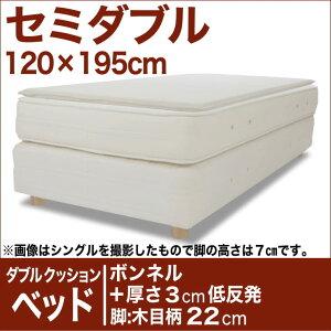 セレクトベッドダブルクッションベッド(ベッド+マットレス)ボンネルコイルスプリングベッド+厚さ3cm低反発マット脚:木目柄(22cm)セミダブルサイズ(120×195cm)生成(キナリ)