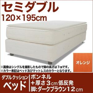セレクトベッドダブルクッションベッド(ベッド+マットレス)ボンネルコイルスプリングベッド+厚さ3cm低反発マット脚:ダークブラウン色(12cm)セミダブルサイズ(120×195cm)オレンジ
