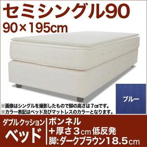 セレクトベッドダブルクッションベッド(ベッド+マットレス)ボンネルコイルスプリングベッド+厚さ3cm低反発マット脚:ダークブラウン色(18.5cm)セミシングル90サイズ(90×195cm)ブルー