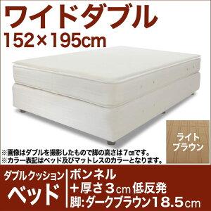 セレクトベッドダブルクッションベッド(ベッド+マットレス)ボンネルコイルスプリングベッド+厚さ3cm低反発マット脚:ダークブラウン色(18.5cm)ワイドダブルサイズ(152×195cm)ライトブラウン