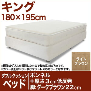 セレクトベッドダブルクッションベッド(ベッド+マットレス)ボンネルコイルスプリングベッド+厚さ3cm低反発マット脚:ダークブラウン色(22cm)キングサイズ(180×195cm)ライトブラウン