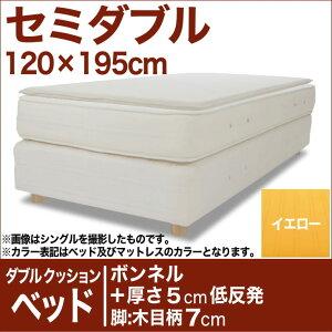 セレクトベッドダブルクッションベッド(ベッド+マットレス)ボンネルコイルスプリングベッド+厚さ5cm低反発マット脚:木目柄(7cm)セミダブルサイズ(120×195cm)イエロー