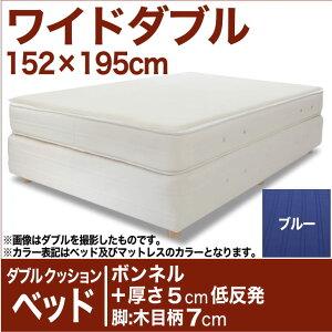 セレクトベッドダブルクッションベッド(ベッド+マットレス)ボンネルコイルスプリングベッド+厚さ5cm低反発マット脚:木目柄(7cm)ワイドダブルサイズ(152×195cm)ブルー