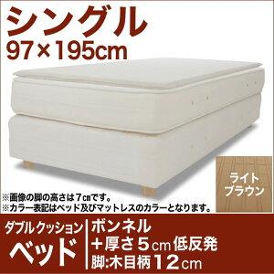 セレクトベッドダブルクッションベッド(ベッド+マットレス)ボンネルコイルスプリングベッド+厚さ5cm低反発マット脚:木目柄(12cm)シングルサイズ(97×195cm)ライトブラウン